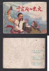 老版正版 文革连环画 《于家沟的怒火》