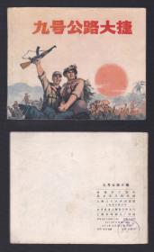 老版正版 文革连环画 《九号公路大捷》