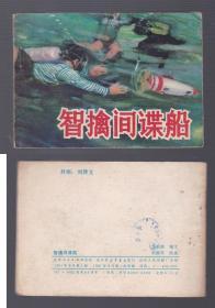 老版正版连环画 《智擒间谍船》
