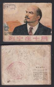 老版正版 文革连环画 《列宁在十月》