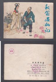 老版正版连环画 《秋翁遇仙记》