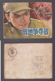 老版正版连环画 志愿军英雄谱《阵地争夺战》