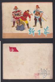 老版正版 文革连环画 《斩王莽》