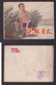老版正版  文革连环画 《泥鳅看瓜》