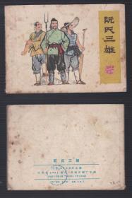 老版正版 文革连环画 《阮氏三雄》