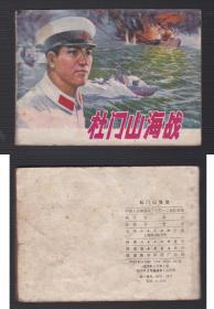 老版正版 文革连环画 《杜门山海战》