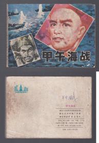 老版正版连环画 《甲午海战》
