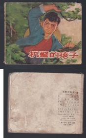 老版正版 文革连环画 《机警的孩子》