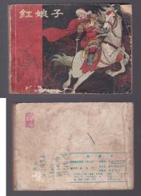 老版正版连环画 《红娘子》