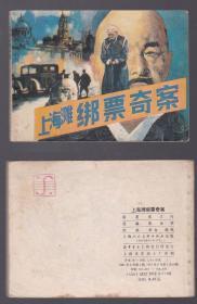 老版正版连环画 《上海滩绑票奇案》