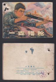 老版正版 文革连环画 江苏民兵故事《一支猎枪》