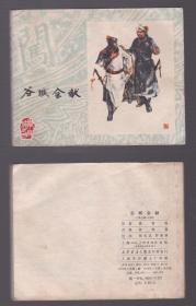 老版正版连环画上海李自成之四 《谷城会献》