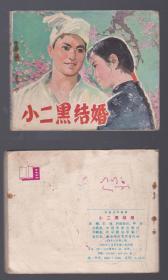 老版正版 经典影视连环画 《小二黑结婚》
