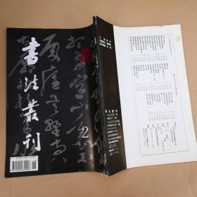 书法丛刊【1995年第2期】
