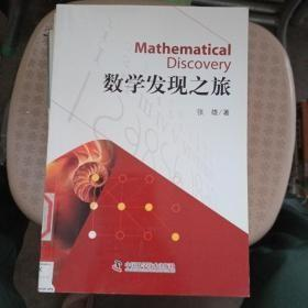 数学发现之旅