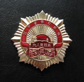 辽宁银行系统业务技术奖章