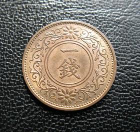 原光日本一钱