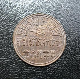 河南省南阳县地方行政干训所毕业纪念章