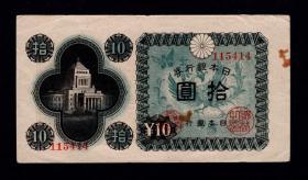 日本银行券拾圆