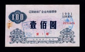 辽阳纺织厂企业内部债券壹佰圆,无存根,