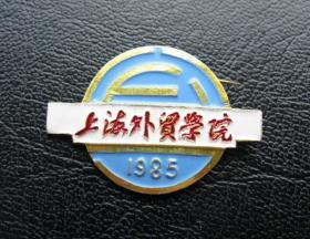 上海外贸学院