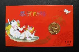 沈阳造币厂2003羊30毫米贺卡