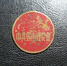 云南省老徽章