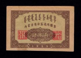 内蒙古自治区通用粮票肆两