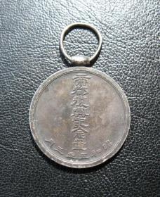 复兴纪念银章