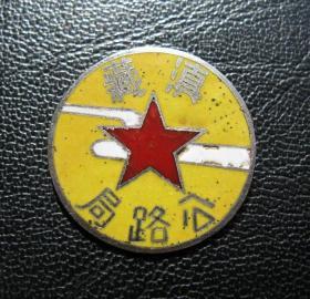 滇藏公路局