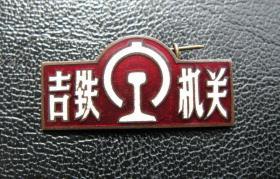 吉铁机关老徽章