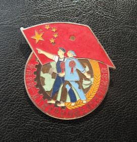 云南第一届工农业劳模代表会议纪念章