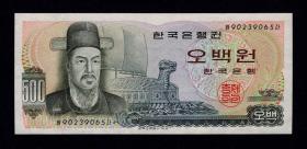 韩国1973年版500