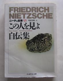 ニーチェ全集(15)日文原版书
