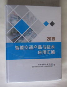 2019智能交通产品与技术应用汇编