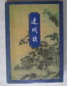 金庸作品集(20)连城诀(1999年2版2001年2印)