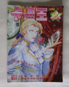 卡通王(1998年2月号)