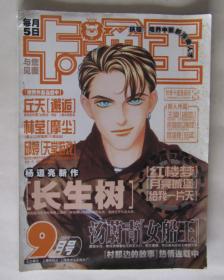 卡通王(1999年9月号)