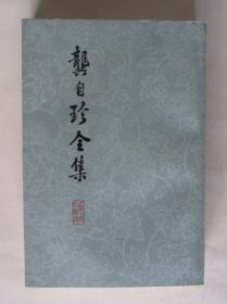 龚自珍全集(1975年1版1印)