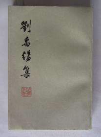 刘禹锡集(1975年1版1印)