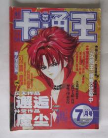 卡通王(1999年7月号)