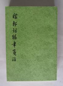 稼轩词编年笺注(1978年1版1印)