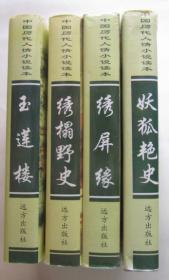 中国历代人情小说读本(绣榻野史 玉莲楼 妖狐艳史 绣屏缘)四册合售