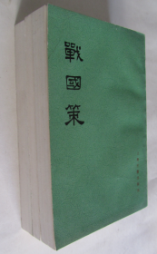 战国策(上中下三册全)1978年1版1印