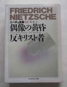 ニーチェ全集(14)偶像の黄昏(日文原版书)