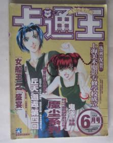 卡通王(1999年6月号)