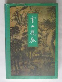 金庸作品集(13)雪山飞狐(1999年2版2001年2印)