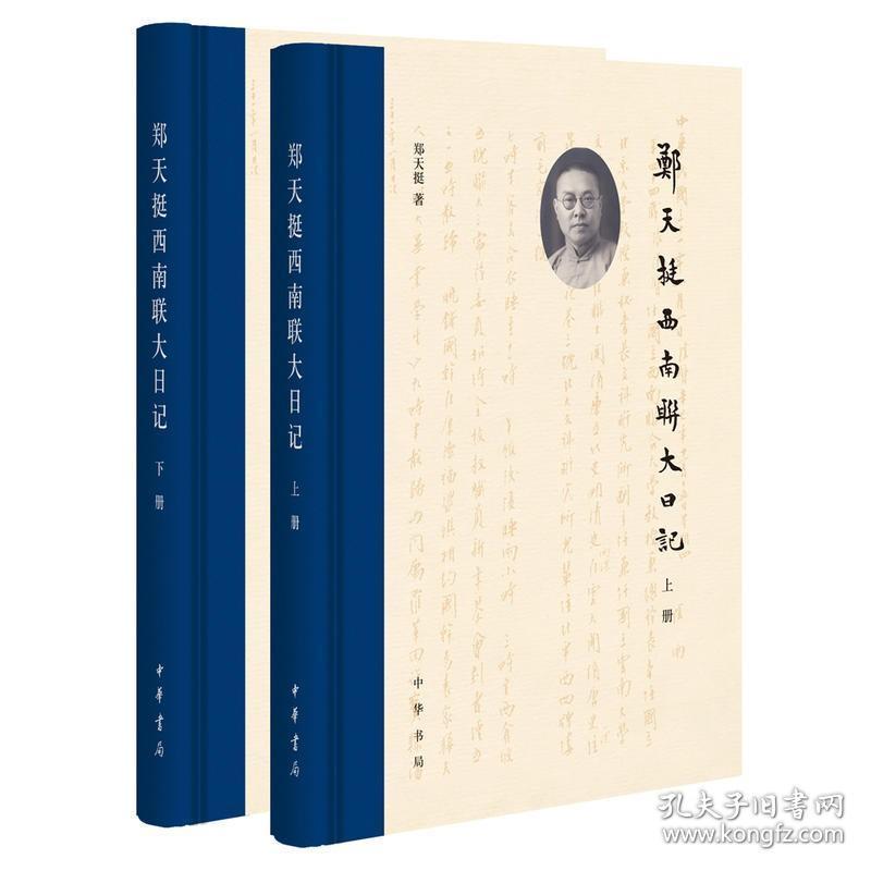 郑天挺西南联大日记(全2册)