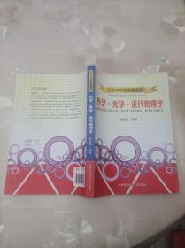 中学物理奥赛辅导:热学·光学·近代物理学  中国科学技术大学出版社