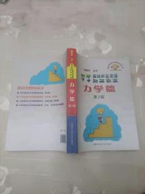 中学奥林匹克竞赛物理教程:力学篇(第2版) 中国科学技术大学出版社